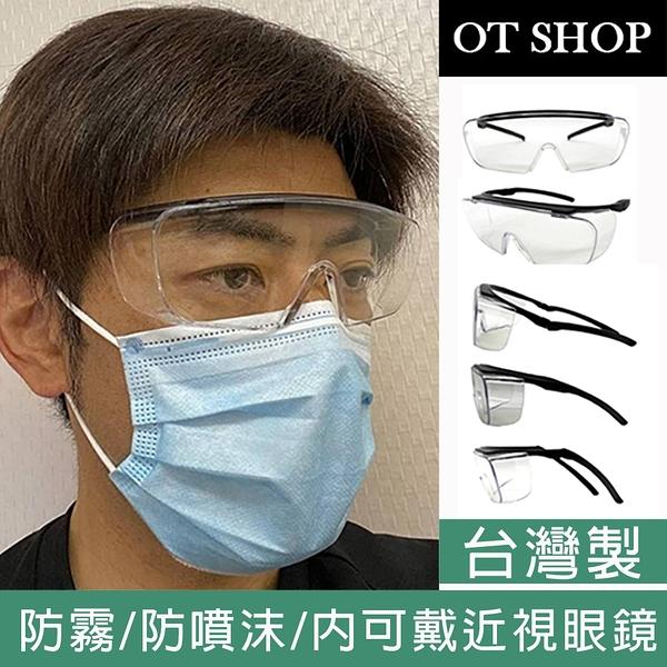 OT SHOP [現貨] 台灣製 防疫護目鏡 套鏡 防霧 防噴沫 內可戴近視眼鏡 U136