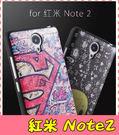 【萌萌噠】Xiaomi 小米 紅米機 Note 2  蠶絲紋彩繪保護套 卡通塗鴉 輕薄簡約款 矽膠套 手機殼