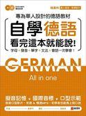 自學德語看完這本就能說:專為華人設計的德語教材,字母、發音、單字、文法、會話一..
