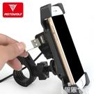 手機支架 摩托車電瓶車手機支架usb充電器自行車載防震導航機車騎行手機架 【99免運】