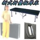 新式凸面皮箱型摺疊床(可當指壓床/按摩床...