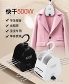 衣服風干機烘干衣架折疊便攜式速干衣機家用旅行迷你學生宿舍小型YXS『小宅妮時尚』