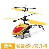 遙控飛機玩具遙控直升飛機兒童懸浮小飛機玩具耐摔無人感應飛 【快速出貨】