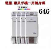 IPhone 6plus 蘋果手機隨身碟5s 6plus ipad4 AIR AIR2 M