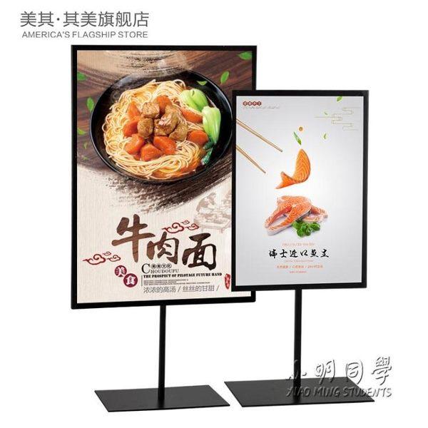 展架海報立式廣告架POP指示牌 立牌展示架 igo 小明同學