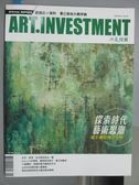 【書寶二手書T5/雜誌期刊_PDS】典藏投資_103期_探索時代藝術思潮等
