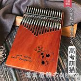 拇指琴卡林巴琴17音初學者手指鋼琴kalimba不用學就會的樂器 漾美眉韓衣