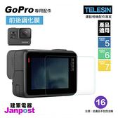 【建軍電器】TELESIN 鋼化貼膜 Hero鏡頭顯示 (前玻璃貼+後玻璃貼) GoPro 適用 HERO7 6 5系列