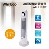 【出清優惠】Whirlpool 惠而浦 電子式 加濕型陶瓷 電暖器 WFHE80AW 公司貨