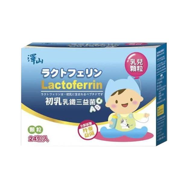 專品藥局 澤山 初乳乳鐵三益菌-顆粒24包裝/盒 【2007578】