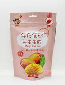 【吉嘉食品】午后食刻-芒果果乾 1包150克103元 {143-713}[#1]