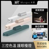 【Muigic沐居】VN004高質感USB充電磁吸式護眼檯燈石墨綠