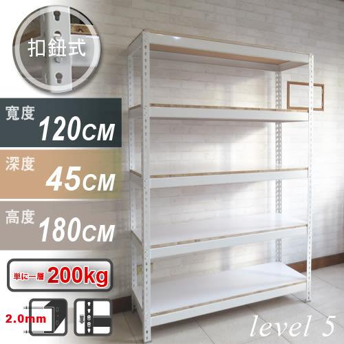 折扣碼:LINEHOMES【探索生活】120x45x180公分五層經典白色免螺絲角鋼架 架 園藝櫃 角鋼 收納架
