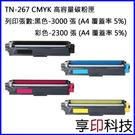 【四件組】Brother TN-267 副廠高容量碳粉匣 適用 HL-L3275CDW/MFC-L3750CDW