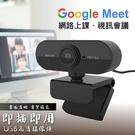 【高清隨插即用!電腦視訊鏡頭】內建麥克風 電腦鏡頭 鏡頭 視訊鏡頭 網路鏡頭