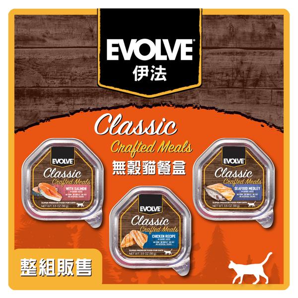 【力奇】Evolve 伊法 無穀貓餐盒3.5oz(99g) x15盒  超取限2組 (C002K11-1)