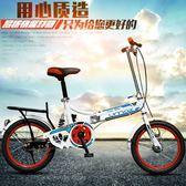 折疊自行車 16寸/20寸兒童折疊自行車單速變速減震男女式成人學生單車 潮先生 igo