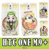E68精品館 Q版神仙 HTC ONE M9+/M9 PLUS 矽膠套 軟殼 彩繪 手機殼 保護套 保護殼