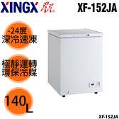 【XINGX星星】140L 星星臥式冷凍櫃 XF-152JA