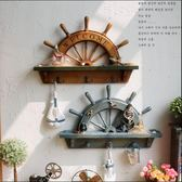鄉村復古船舵木質墻面創意裝飾掛鉤YX424『夢幻家居』