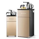 智慧冷熱製冷雙開立式茶吧機飲水機台式家用全自動上水【快速出貨】