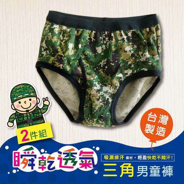 【福星】數位迷彩男童吸濕排汗前開口三角內褲 / 台灣製 / 2件入 / 2193