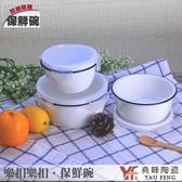 ~堯峰陶瓷~樂扣樂扣陶瓷保鮮碗小款單入保鮮白色蓋碗便當微波