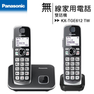Panasonic-國際牌大音量中文雙子機數位無線電話 KX-TGE612 /KX-TGE612TWB   *免運費*