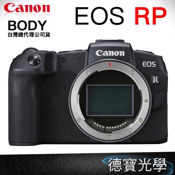 Canon EOS RP BODY 6/30前購買即送轉接環+原電 無反 總代理公司貨 德寶光學 Z7 Z6 A73 EOSR