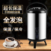 不銹鋼奶茶桶商用保溫桶豆漿桶6L 8L10L12L冷熱雙層保溫桶茶水桶igo 衣櫥の秘密