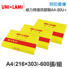 UNI-LAMI 威力牌 護貝膠膜 A4/600張/組 厚度80U+ 升級版