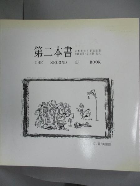 【書寶二手書T4/繪本_ZBM】第二本書_黃俊郎