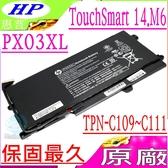 HP PX03XL 電池(原廠)-惠普  PX03X, TouchSmart  14-k028tx, M6,HSTNN-IB4P,TPN-C109,TPN-C110,CPN-C111,714762-1C1