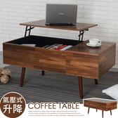 YoStyle 史丹升降大茶几(淺胡桃色) NB桌 電話桌 矮桌 茶几 邊桌 收納桌 升降桌