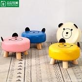 卡通圓凳實木兒童凳子寶寶沙發凳腳凳可愛動物木凳矮凳家用小板凳 ATF 童趣