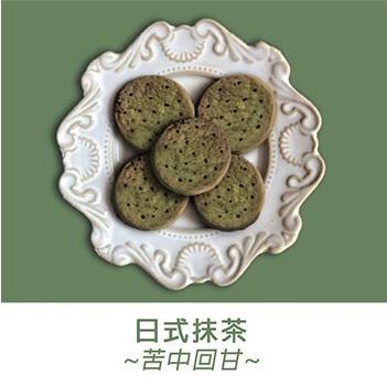 【2004070】(銷售破百萬日本人氣商品) 低卡美身豆渣餅乾(日式抹茶) (多件優惠)