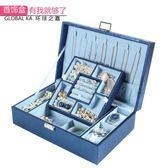 首飾盒大容量家用首飾收納盒手飾品盒公主歐式韓國項鏈耳環盒 【巴黎世家】