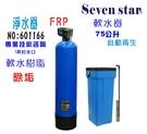 淨水器.軟水器除水垢75公升全自動控制軟...