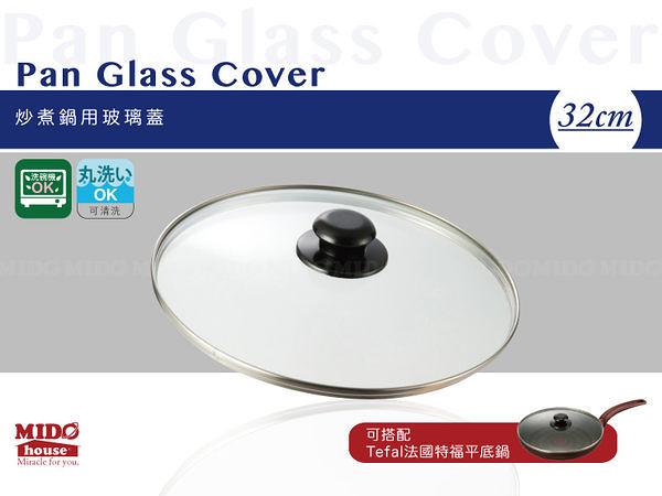 Pan Glass Cover炒煮鍋用玻璃蓋(32cm)-可搭配Tefal 法國特福系列平底鍋《Midohouse》