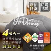 [AnD House]雙人棉被(6*7尺)-防蟎抗菌發熱除臭四效合一竹炭被