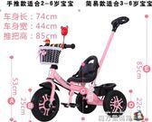 迪童兒童三輪車腳踏車1-3手推車2-6歲大號寶寶單車小孩輕便自行車 魔方數碼館igo