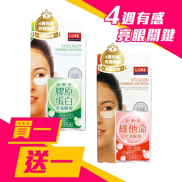 【買1送1,下1出2】LUKE 膠原蛋白果凍眼膜/維他命果凍眼膜 (5對入/盒)  ◇iKIREI