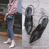 高跟涼鞋尖頭細跟高跟鞋女包頭後空一字扣帶涼鞋淺口單鞋 全館免運