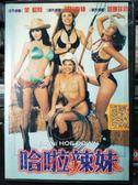 影音專賣店-P07-487-正版DVD-電影【哈啦辣妹】-金藍格 莎拉柏頓 妮娜菲佩特