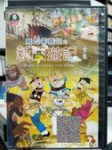 挖寶二手片-P09-413-正版VCD-動畫【老夫子系列 魔界夢戰記之新西遊記 全集】