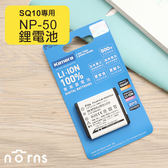 【SQ10專用NP-50鋰電池】Norns 副廠充電電池 富士數位拍立得相機SQUARE