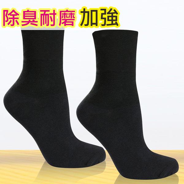 【源之氣】竹炭消臭加長加大無痕襪 3雙組/男 RM-30210