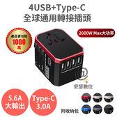 4USB+Type-C 全球通用轉接插頭【附收納袋 5.6A 2000W】萬國 旅行 轉換 插座 充電器