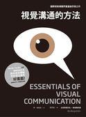 (二手書)視覺溝通的方法:媒體、攝影、行銷、廣告人必讀,國際視覺名家教你有效傳播..