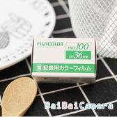 BaiBaiCamera 業務用 ISO100 ISO 100 膠捲 軟片 膠卷 日本境內版 業務 36張 底片 135